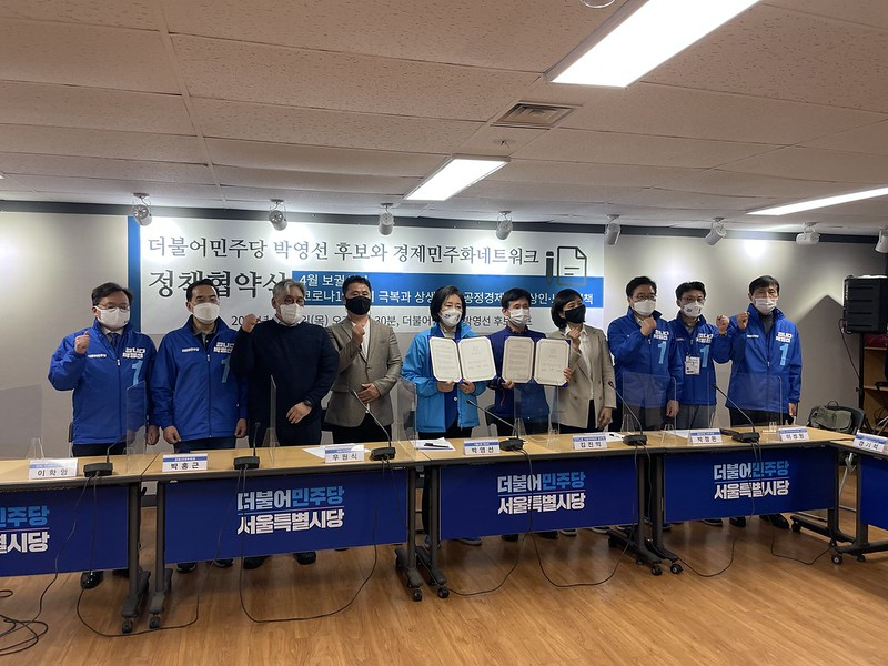 CC20210401_협약식_박영선 후보_4월 보궐선거 정책 협약식_06