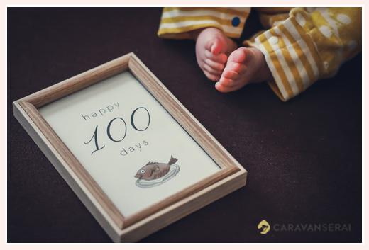 100日祝いをご自宅で 赤ちゃんの小さな足