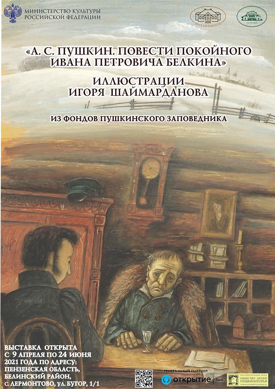 Афиша выставки А.С. Пушкин. «Повести покойного Ивана Петровича Белкина»  в иллюстрациях И. Шаймарданова