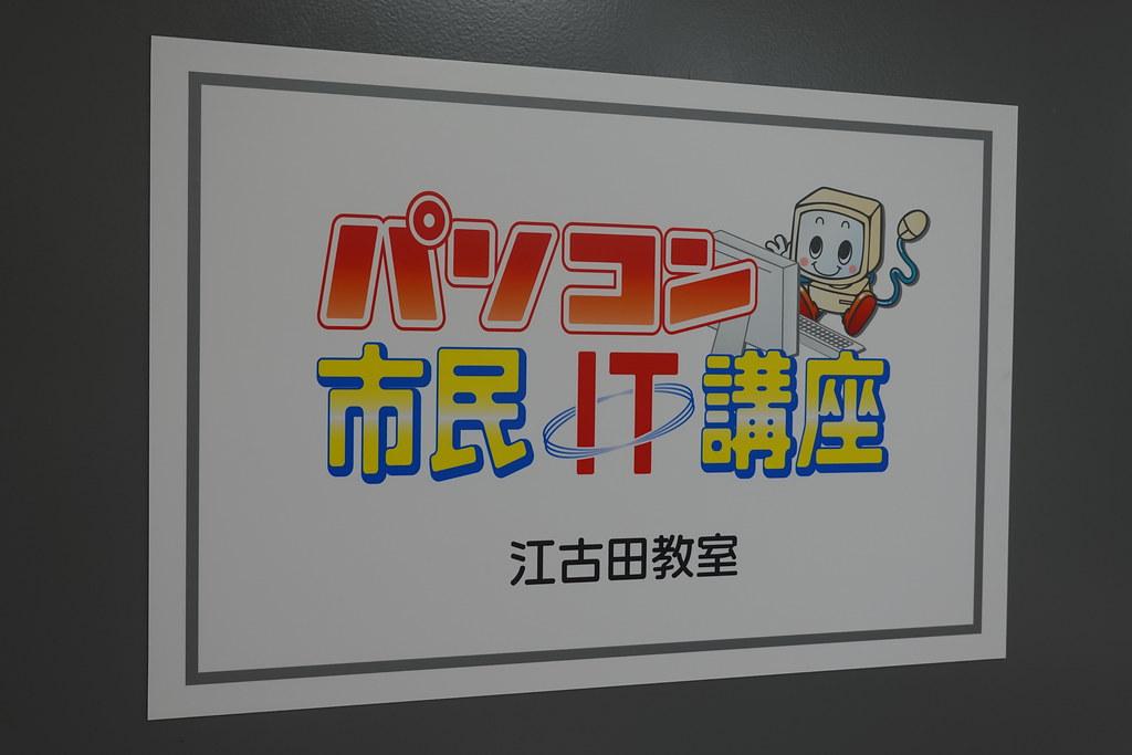 パソコン市民IT講座(江古田)