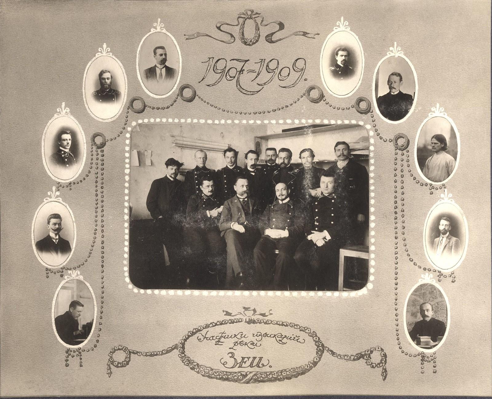 Участники проведения изысканий реки Зеи в 1907-1909 гг.