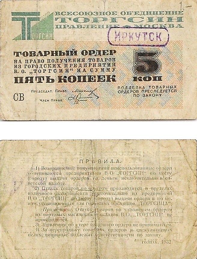 26. 1932. Товарный ордер на право получения товаров из городских предприятий Всесоюзного объединения «Торгсин» на сумму 5 Копеек. Второй выпуск