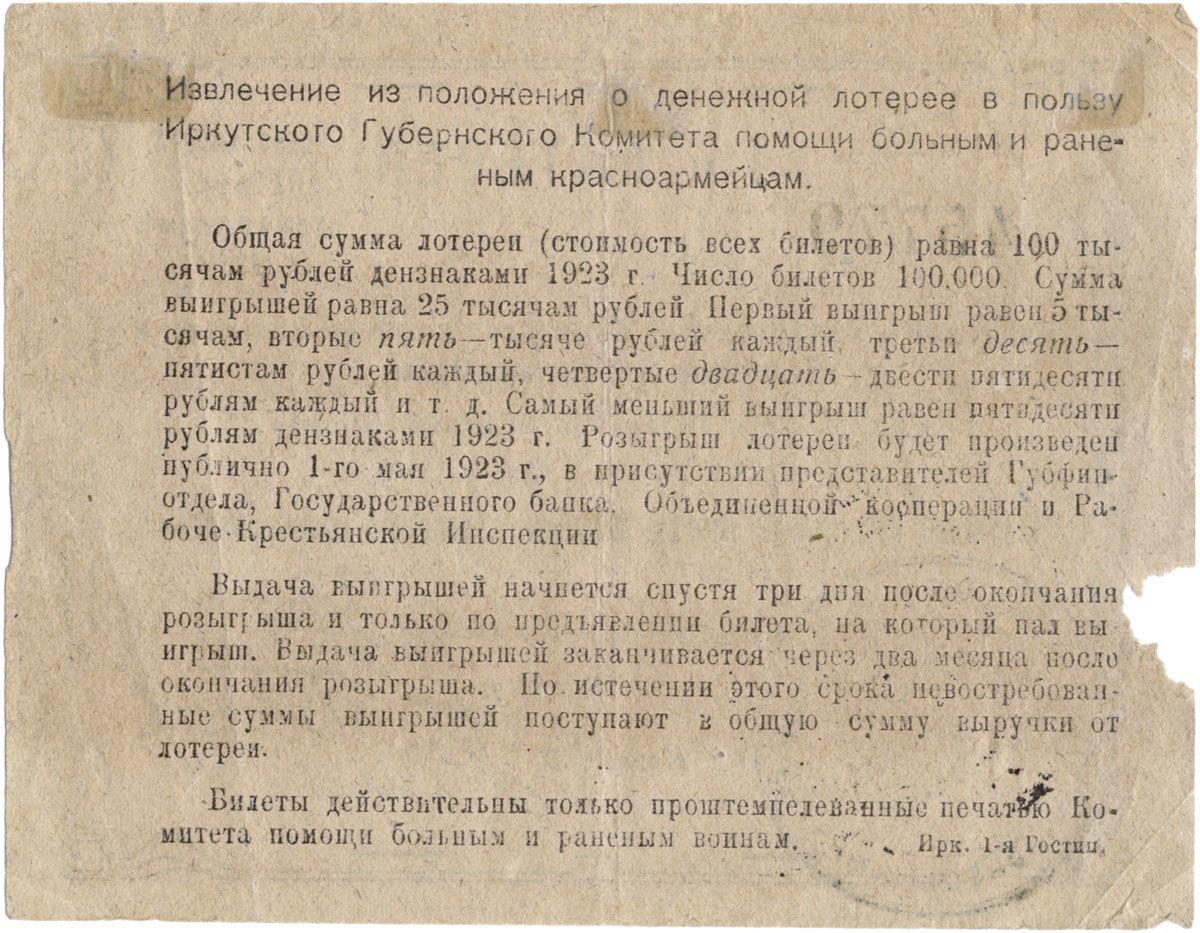 25. 1923. Первая лотерея в пользу Иркутского Губкомитета помощи больным и раненым красноармейцам.Билет ценой 1 рубль.