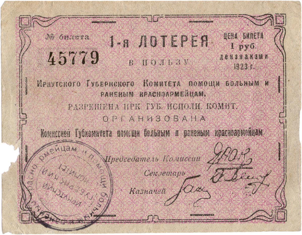 24. 1923. Первая лотерея в пользу Иркутского Губкомитета помощи больным и раненым красноармейцам.Билет ценой 1 рубль