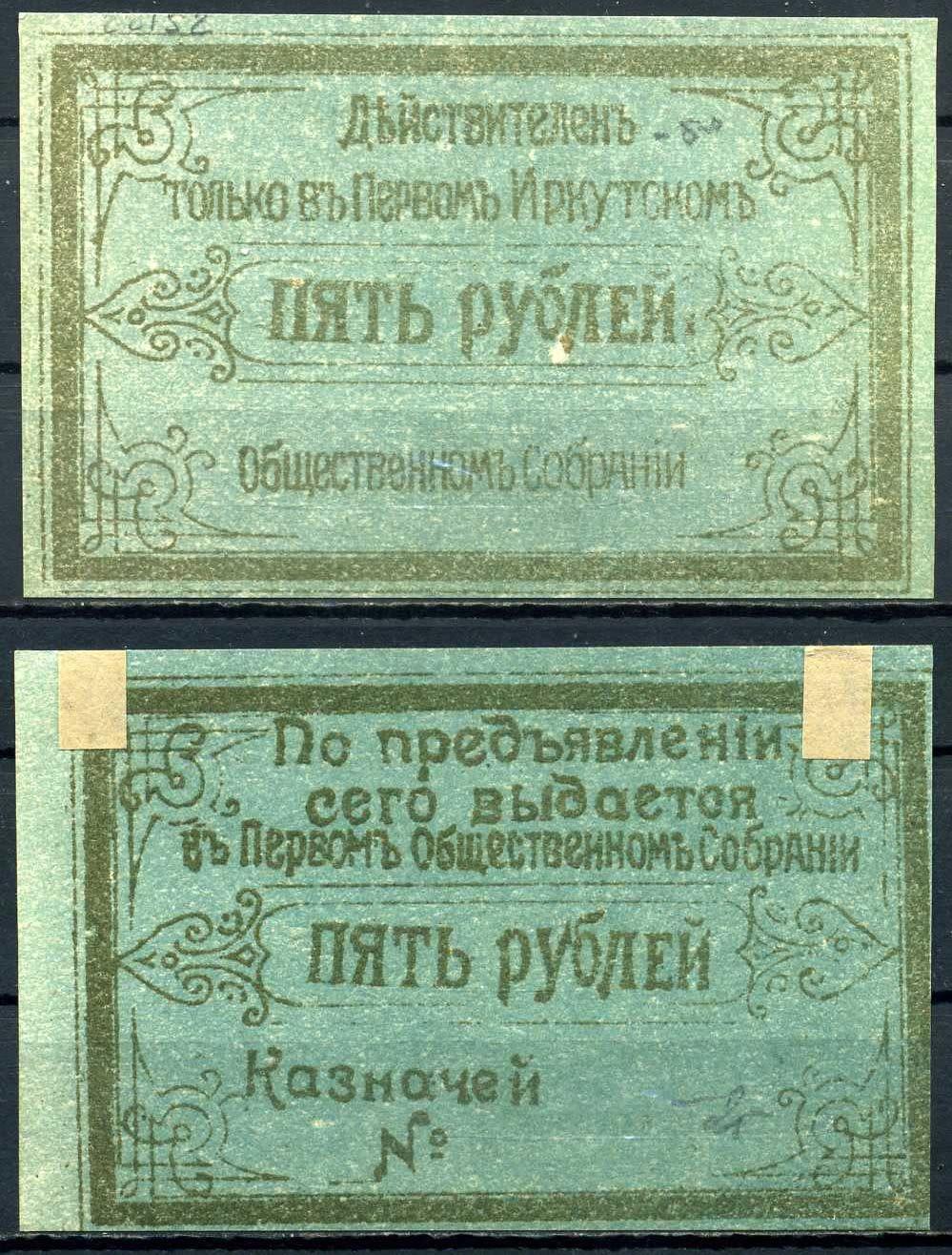 07. 5 рублей