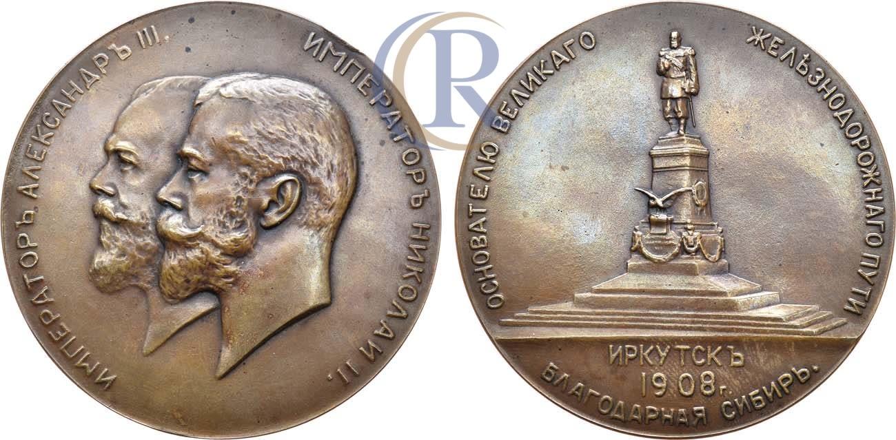 05. Медаль 1908 года. В память сооружения и открытия в г. Иркутске памятника Императору Александру III