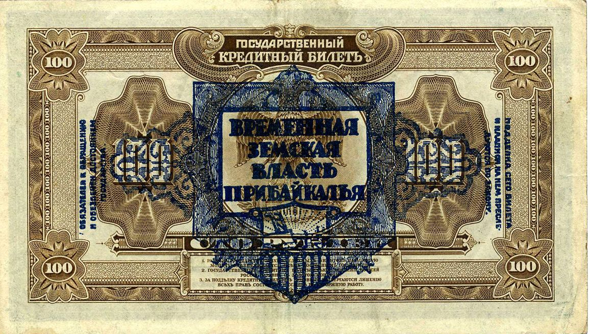 15. Временная земская власть Прибайкалья. 100 рублей 1920