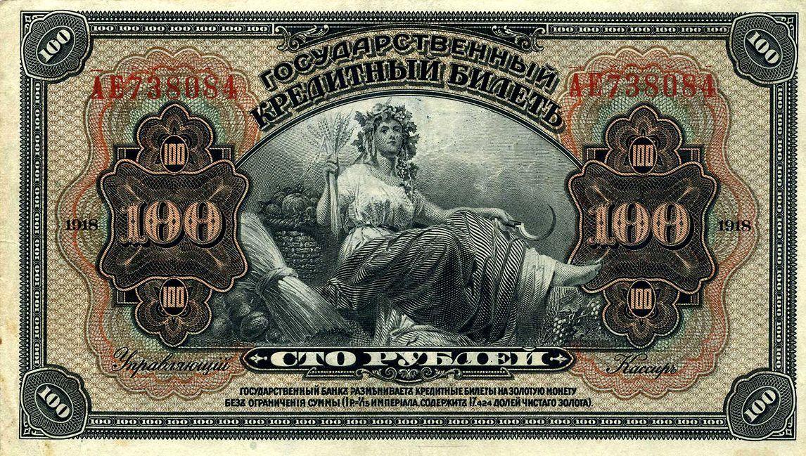 14. Временная земская власть Прибайкалья. 100 рублей 1920 (2)