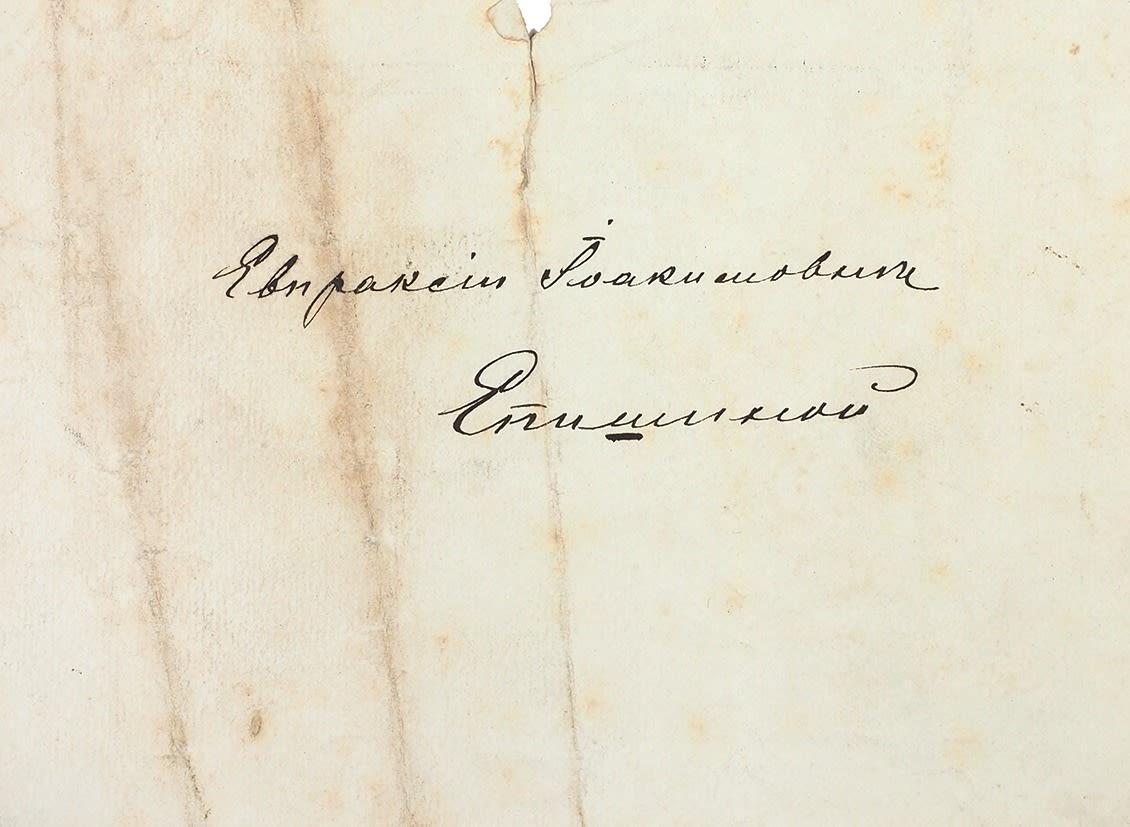 03. 1891. Билет № 295