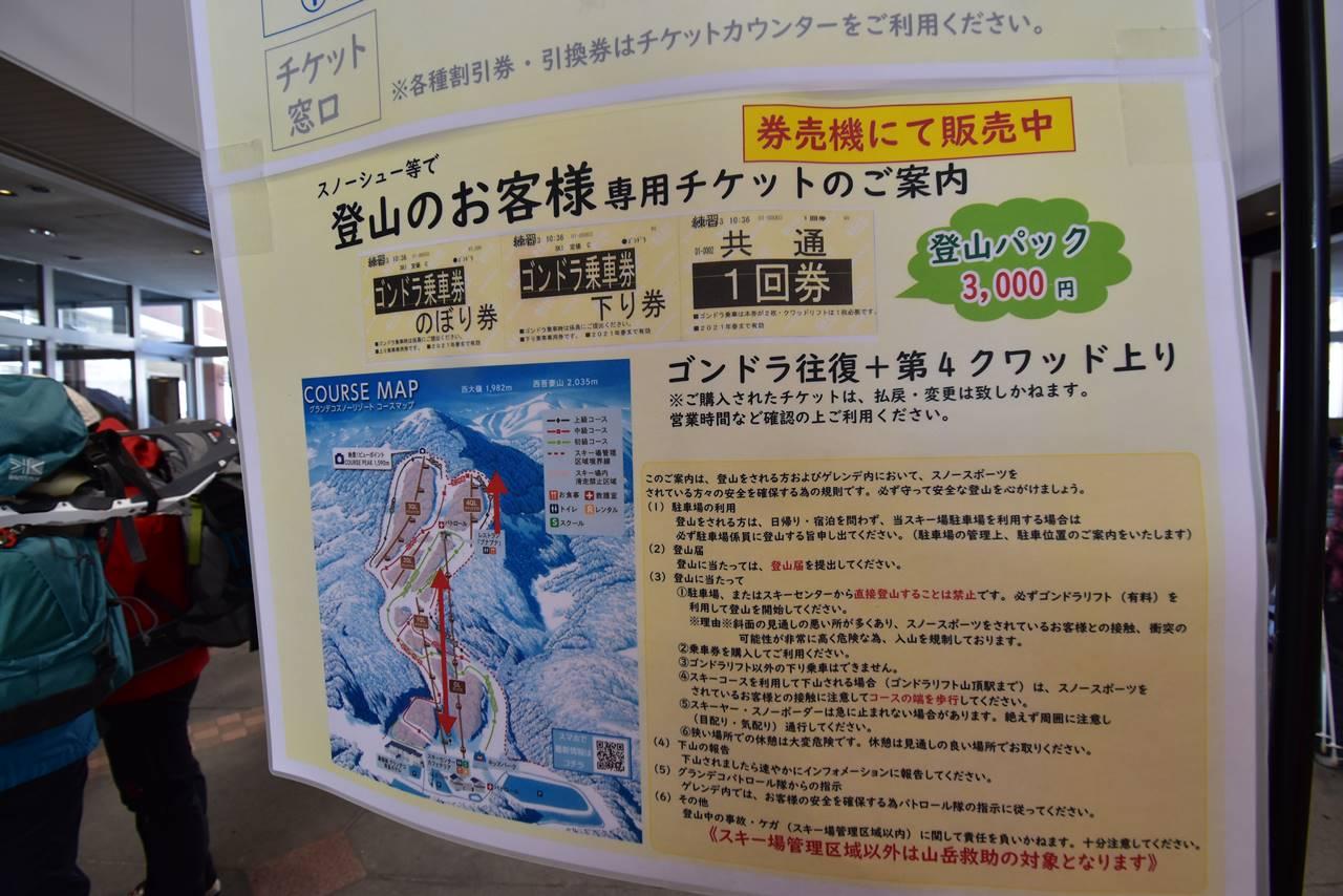 グランデコスキー場・登山者用リフト・ゴンドラ券