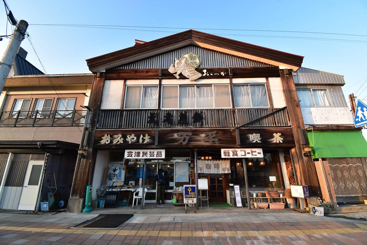 猪苗代駅前の喫茶店「万平」
