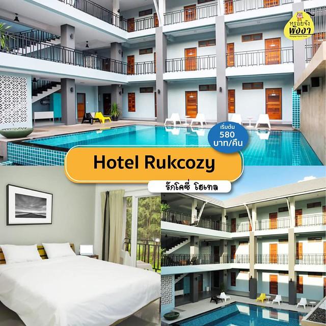 รักโคซี่ (Hotel Rukcozy)