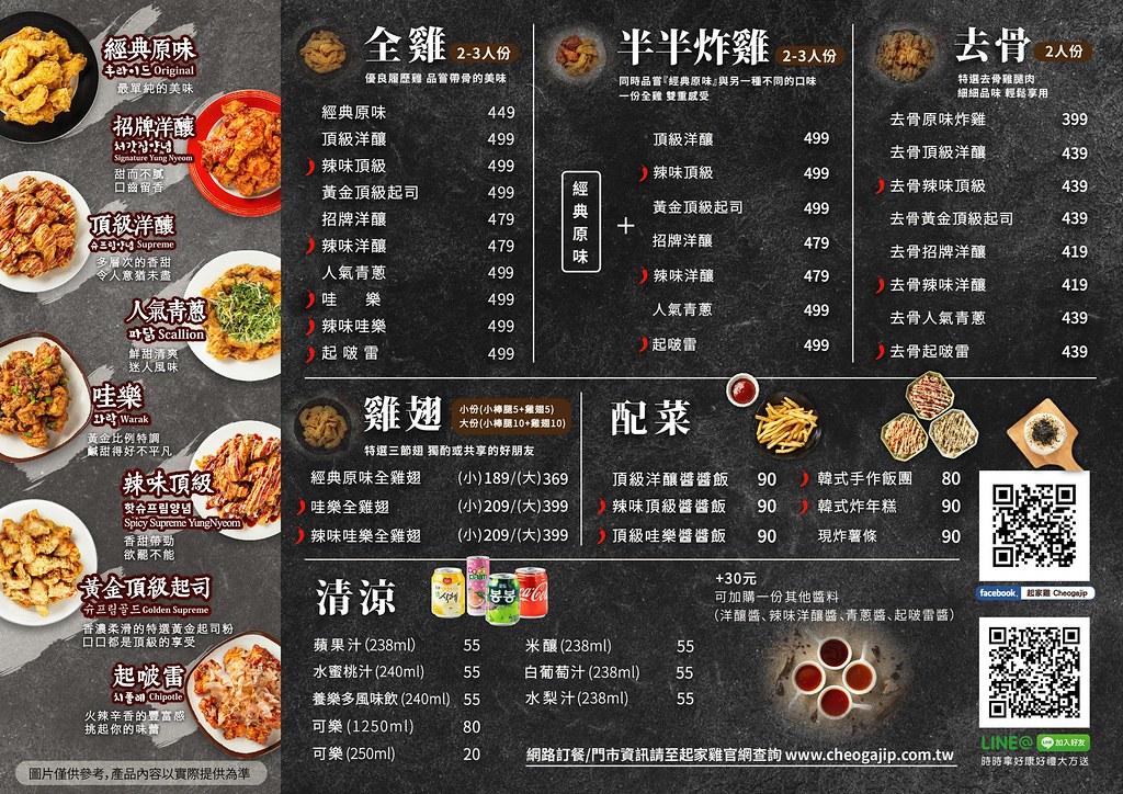起家雞 台中韓國炸雞 菜單外送31