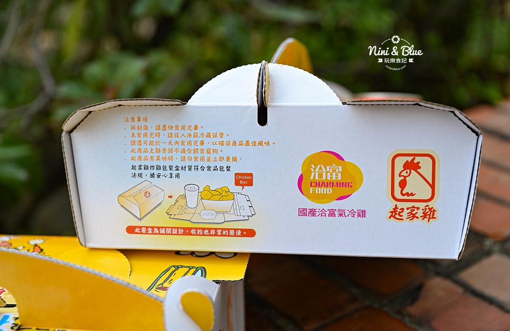 起家雞 台中韓國炸雞 菜單外送09