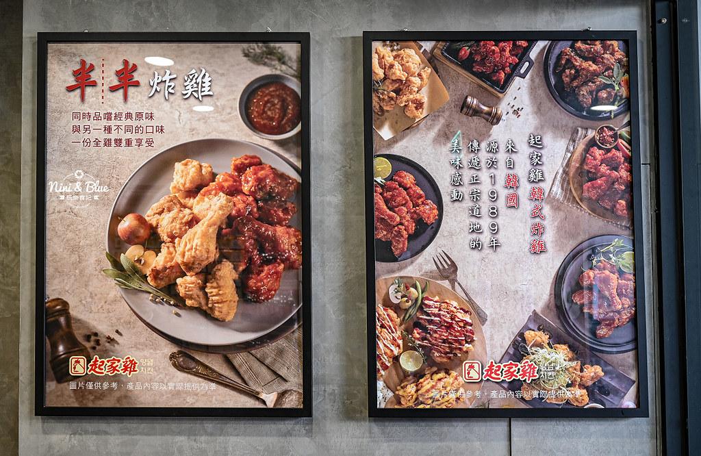 起家雞 台中韓國炸雞 菜單外送07