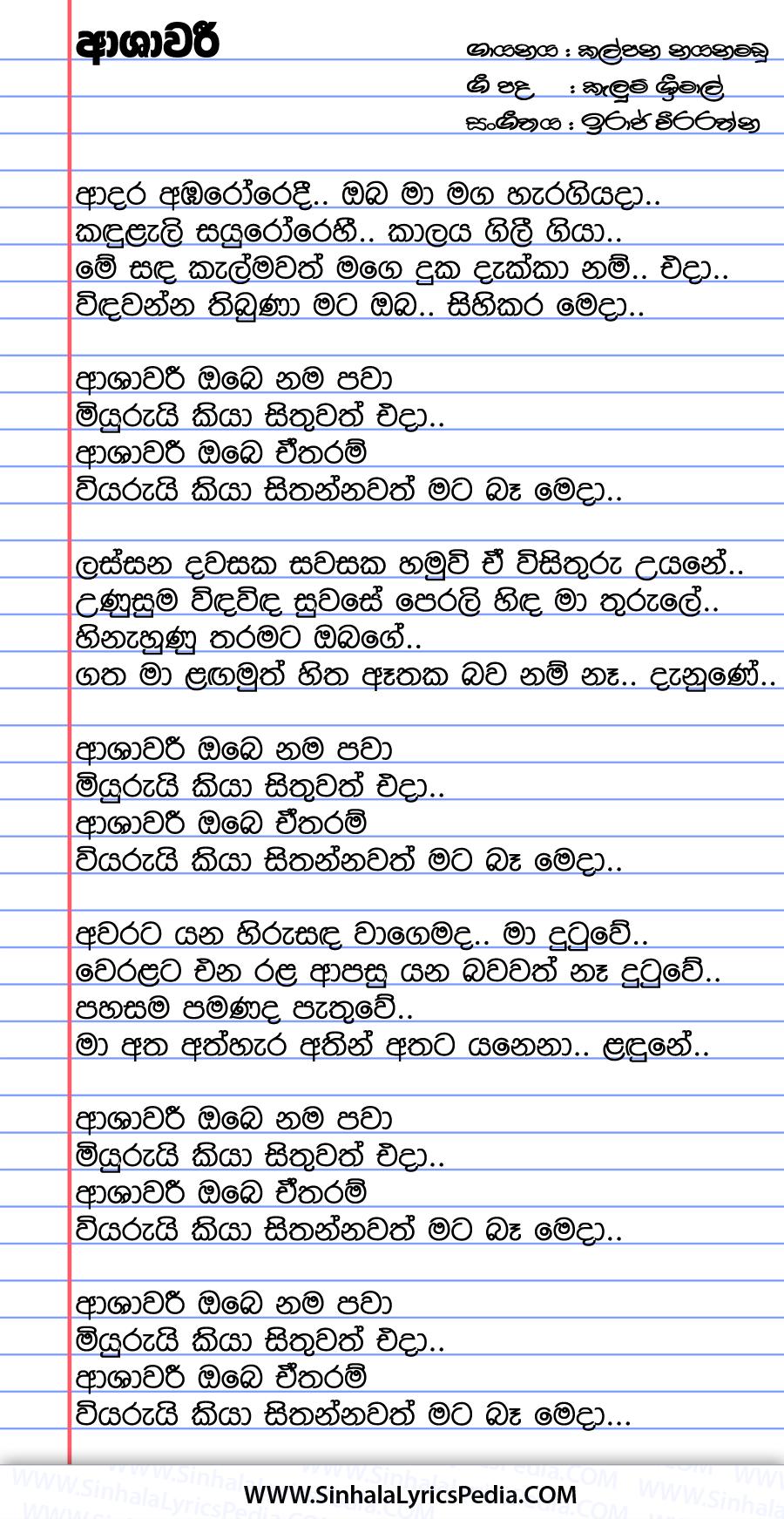 Ashawari Song Lyrics