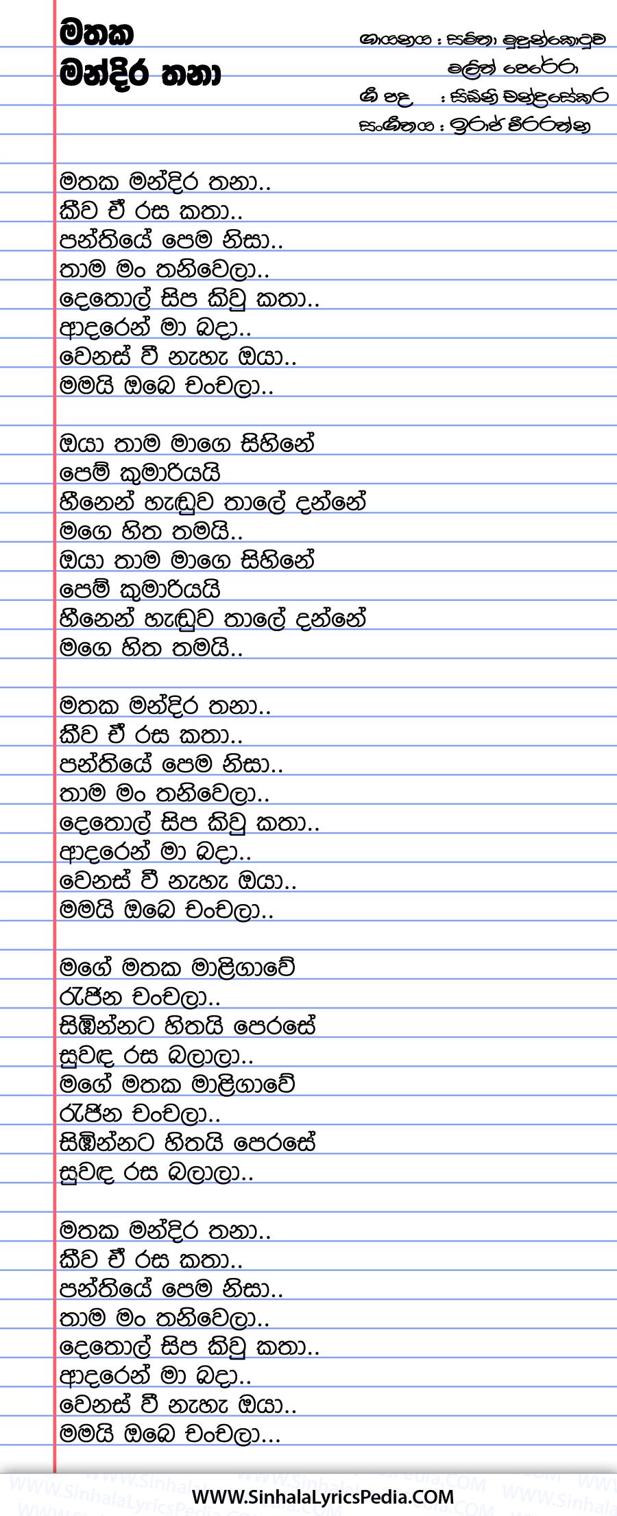 Mathaka Mandira Thana (Chanchala) Song Lyrics