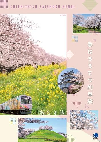 秩父鉄道桜ポスター2021