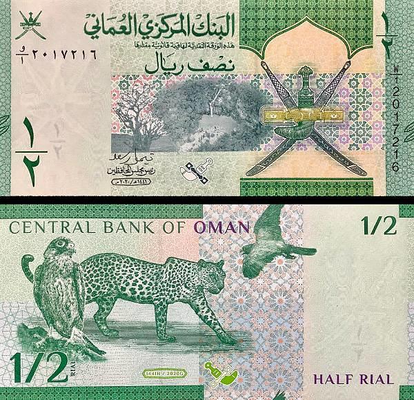 1/2 Rial Omán 2021, P50