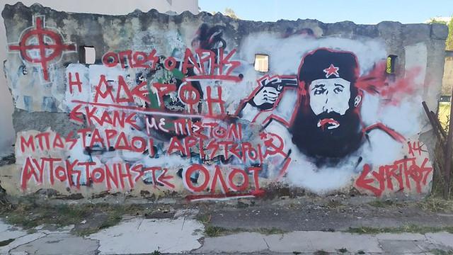 eyrytos-graffiti-2