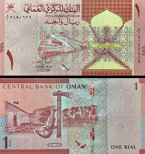 1 Rial Omán 2021, P51