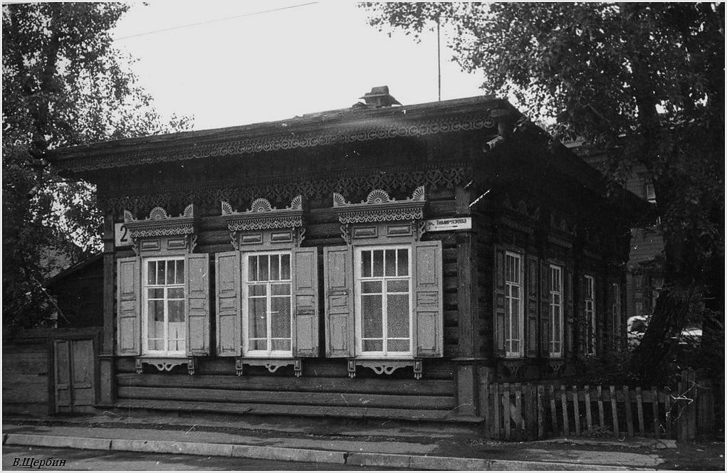 Дом №2 по улице Тимирязева