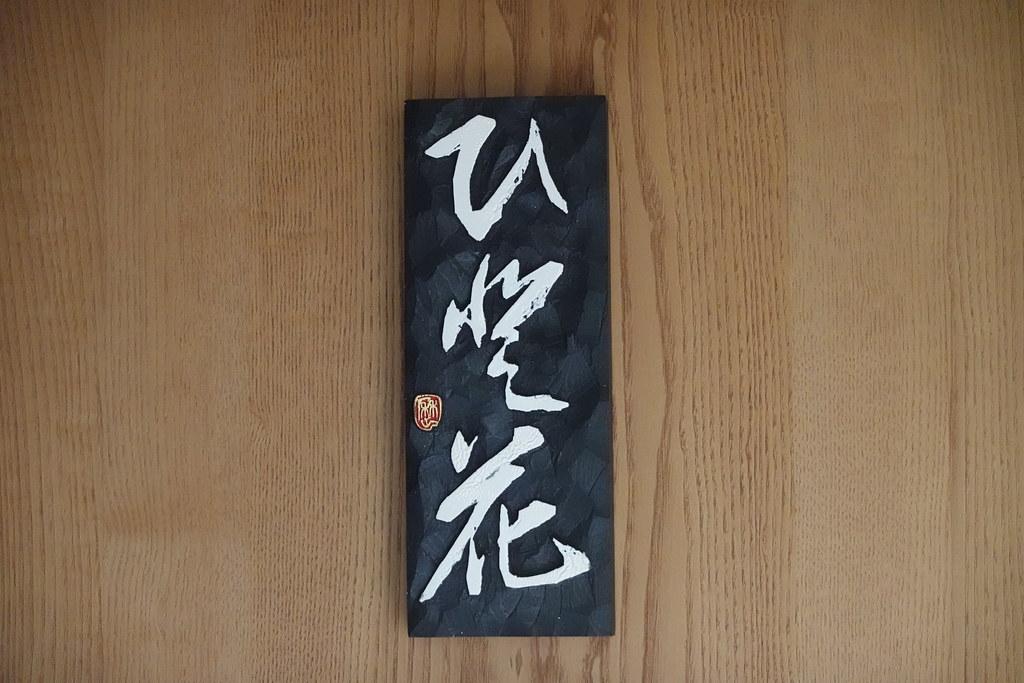 ひと花(桜台)