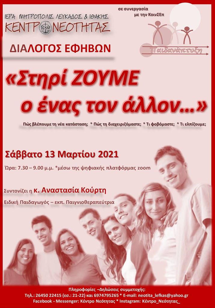 Διάλογοι Εφήβων_Στηρίζοντας ο ένας τον άλλον 2021_red
