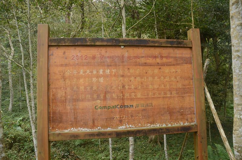 2012植樹紀念牌 (1)
