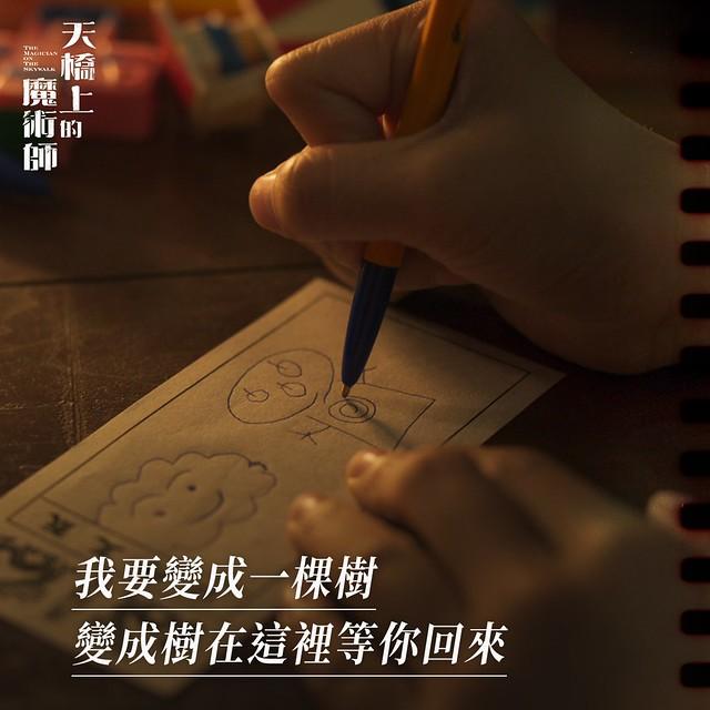 《天橋上的魔術師》第五、六集 --- 失落的家人、夢想與真我,該如何找回?