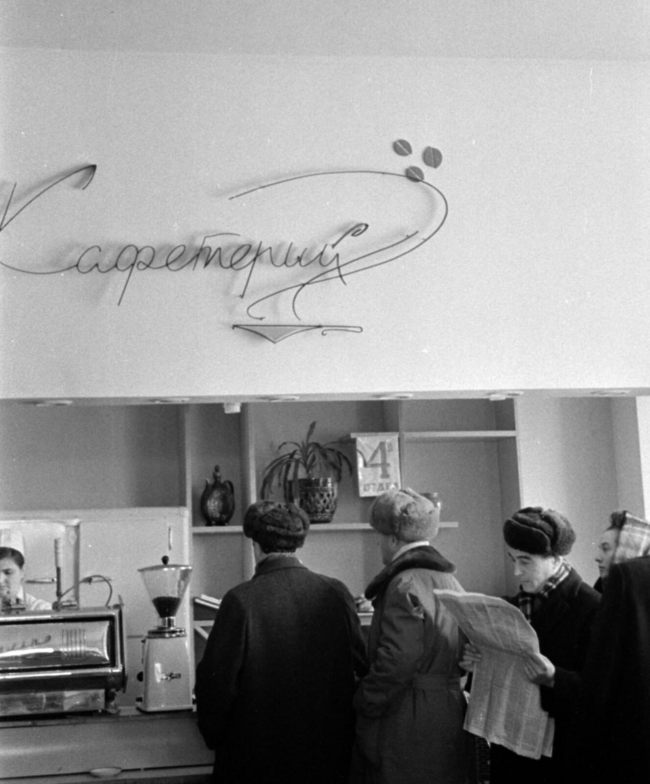 37. Кафетерий