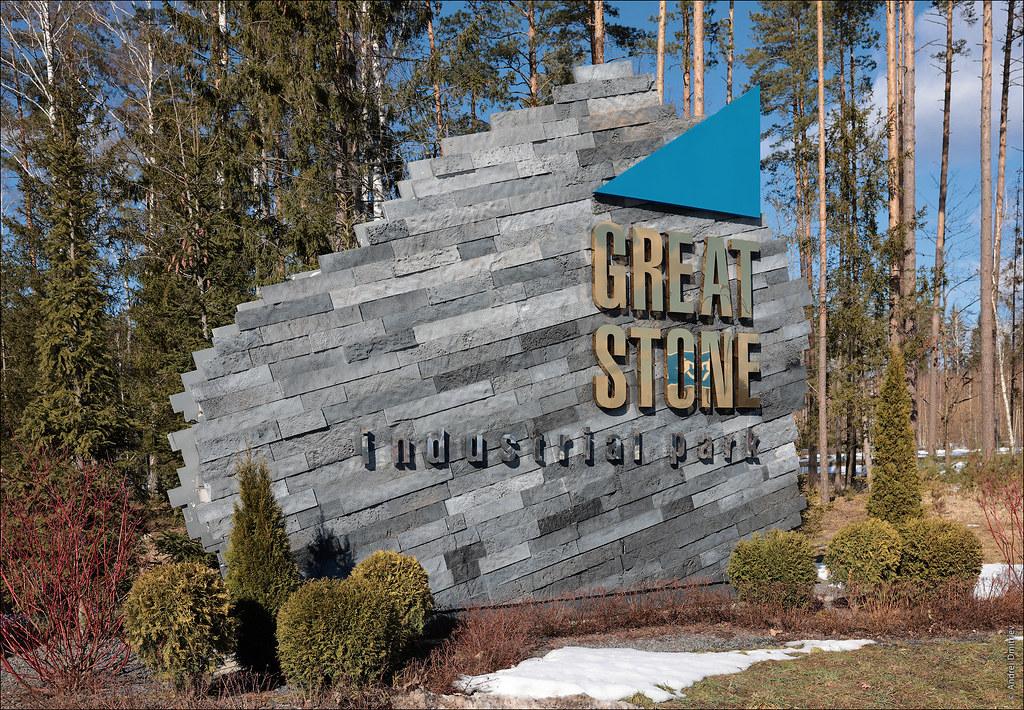 Великий Камень, Беларусь