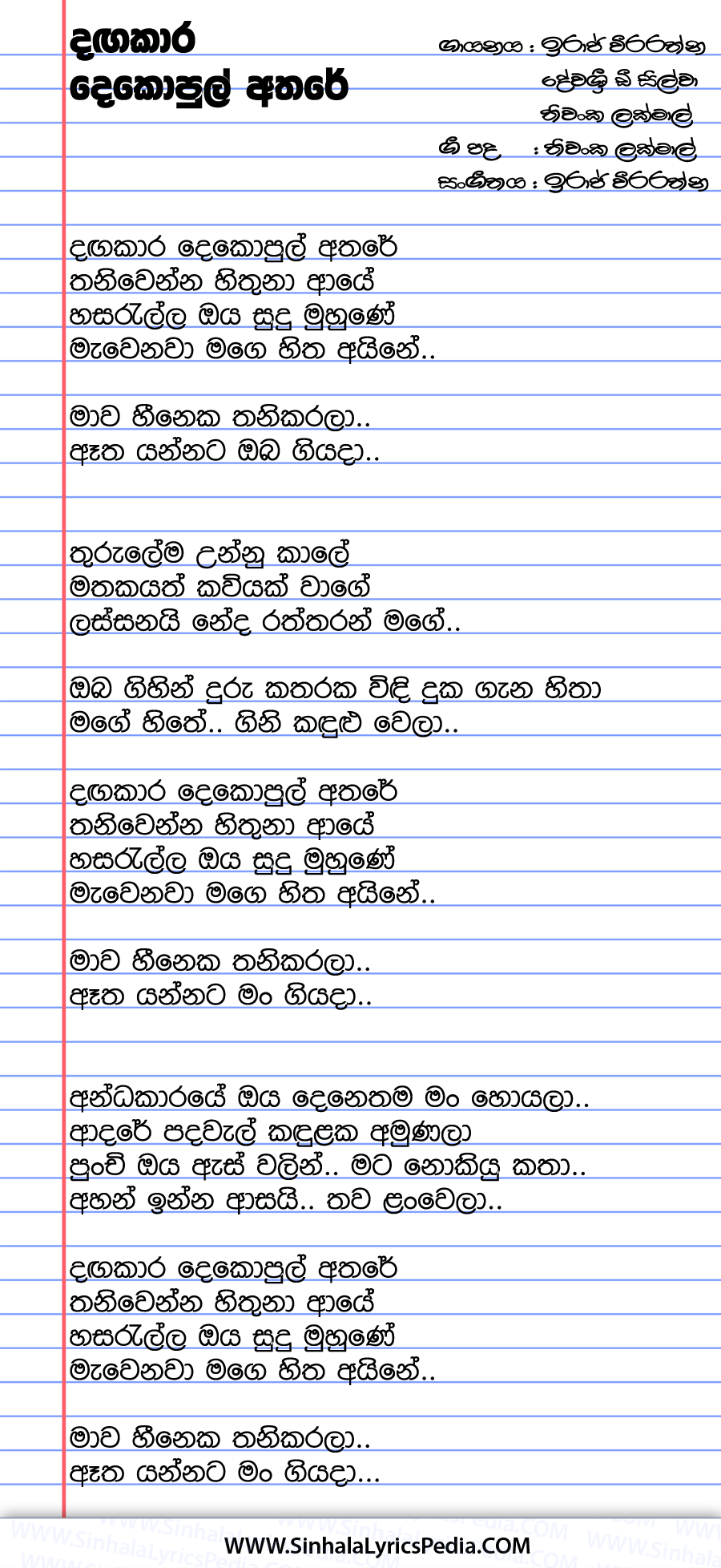 Heeneka Thanikarala (Dagakara Dekopul Athare) Song Lyrics
