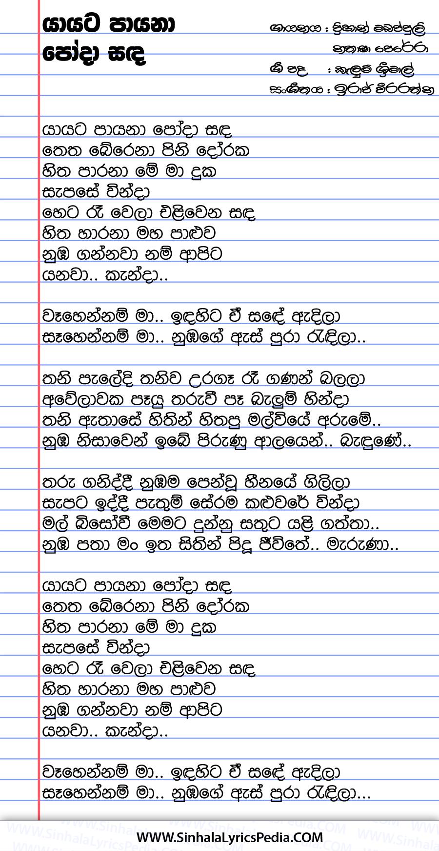 Yayata Payana Poda Sanda Song Lyrics