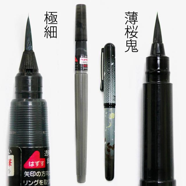 ぺんてる 筆ペン 携帯用 薄桜鬼筆 きらり コラボ