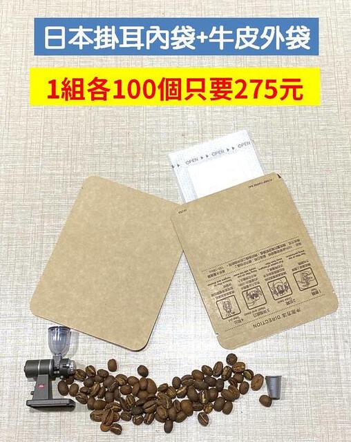 掛耳組合_【100入】只要275元_日本原裝進口掛耳內袋100個_牛皮外袋100個___露天拍賣