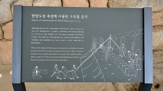 Hanyangdoseong Historic Site, 한양도성 in Seoul