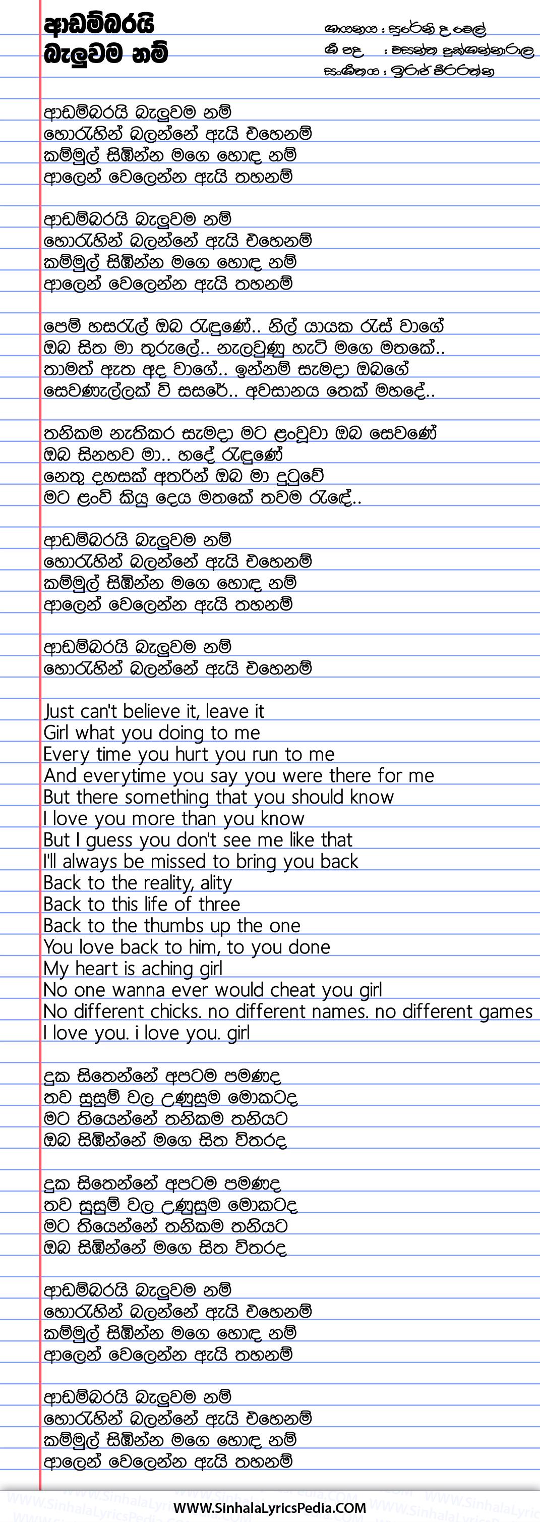 Adambarai Baluwamanam Song Lyrics