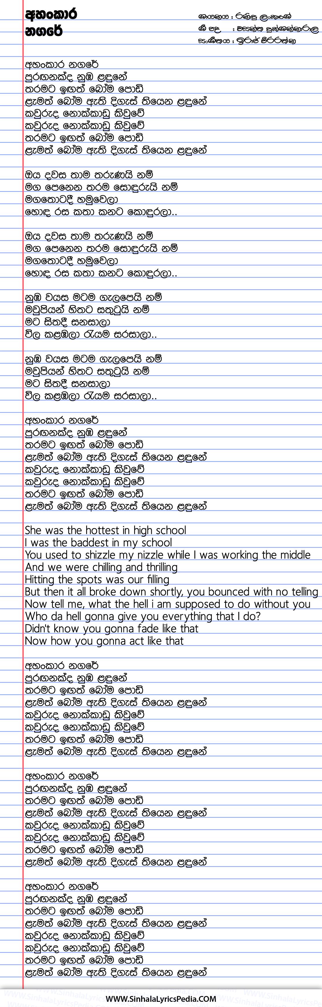 Ahankara Nagare Song Lyrics