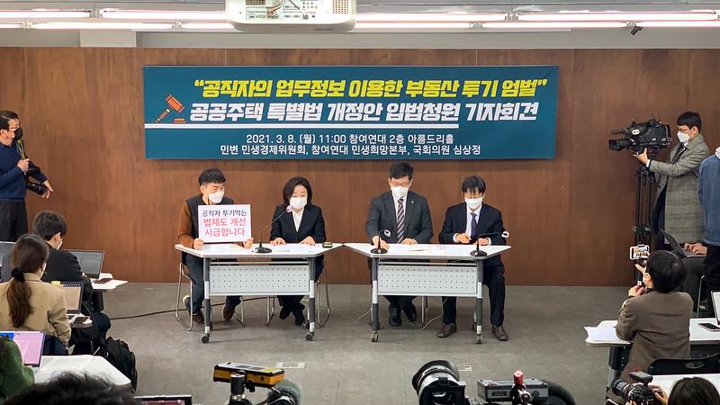 20210308_부동산 투기 엄벌 입법청원