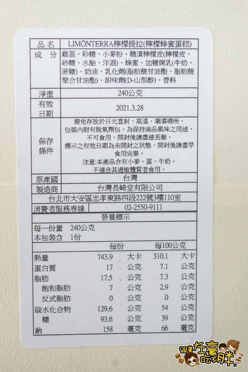 黑船台灣 檸檬蛋糕 彌月蛋糕-12
