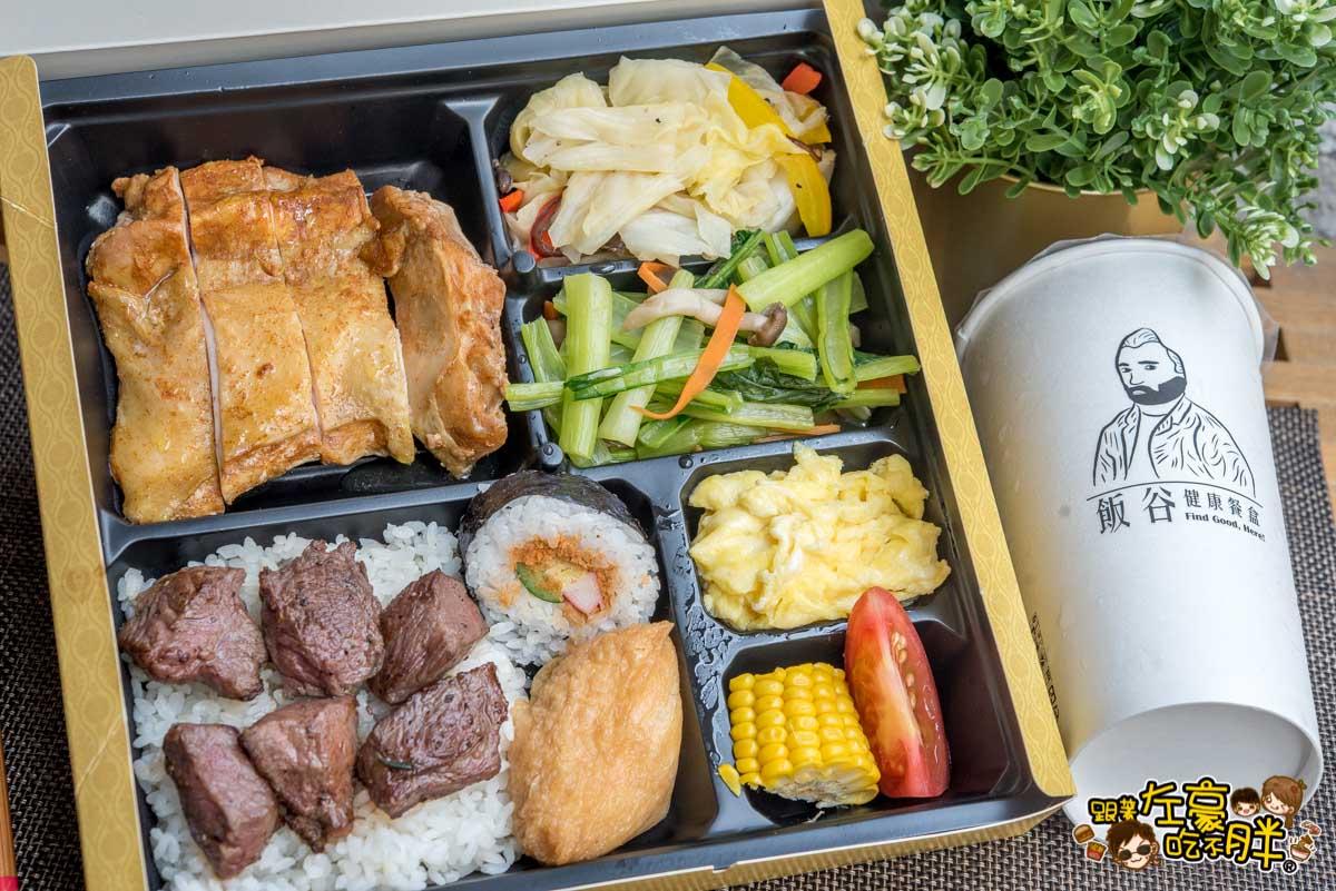 飯谷健康餐盒 高雄健康餐盒推薦 -31