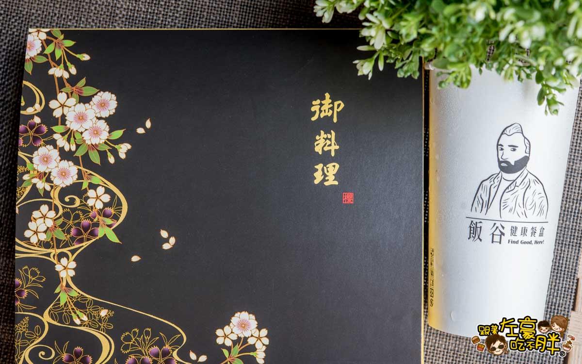 飯谷健康餐盒 高雄健康餐盒推薦 -45