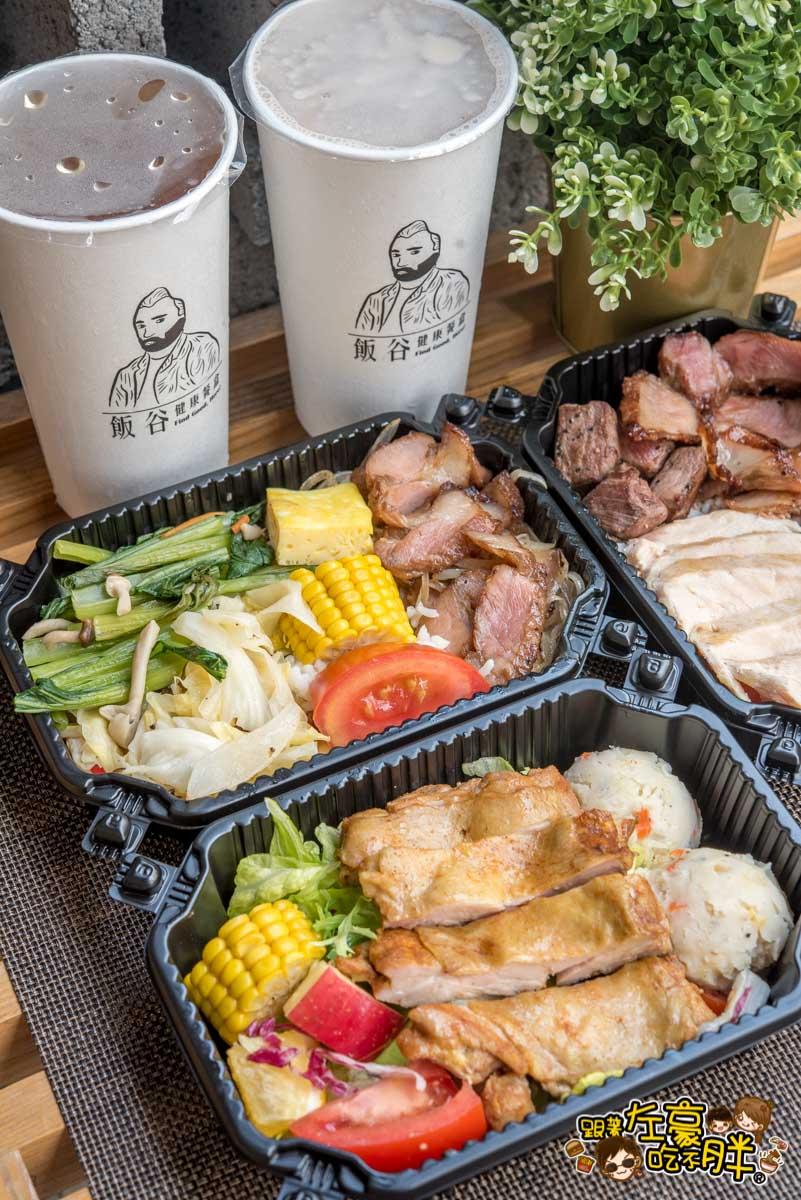 飯谷健康餐盒 高雄健康餐盒推薦 -47