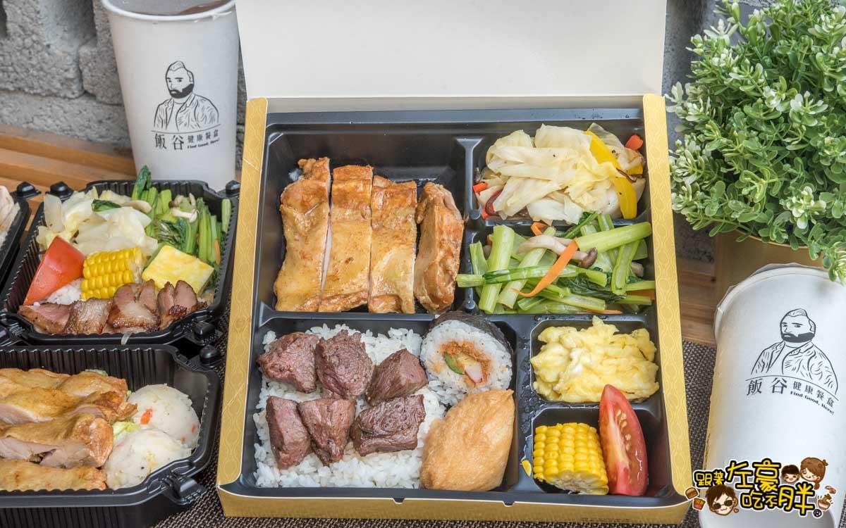 飯谷健康餐盒 高雄健康餐盒推薦 -42