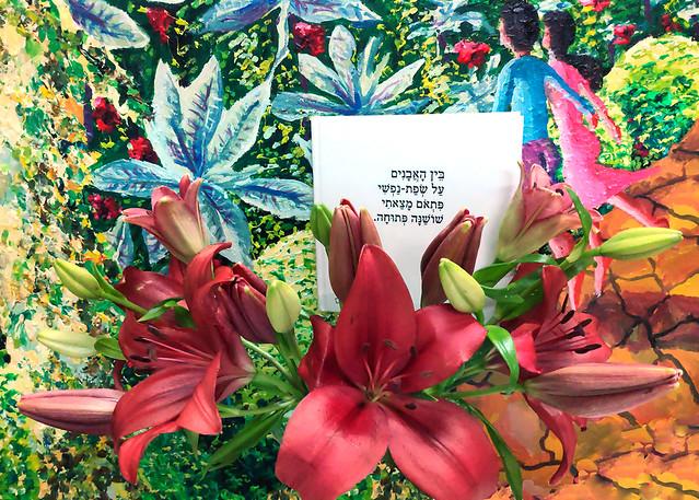 ציור לילי על רקע ציור  נאיבי של תל אביב סמדר שרת ספר שירים ספרי שירה ספרים שיר  אמנות ישראלית עכשווית