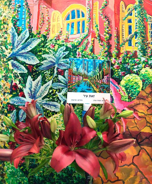 ציורי פרחים ליליות על רקע ציור נאיבי ציור פרח סמדר שרת ספר שירים ספרי שירה ספרים שיר ציורים נאיביים רפי פרץ אמן