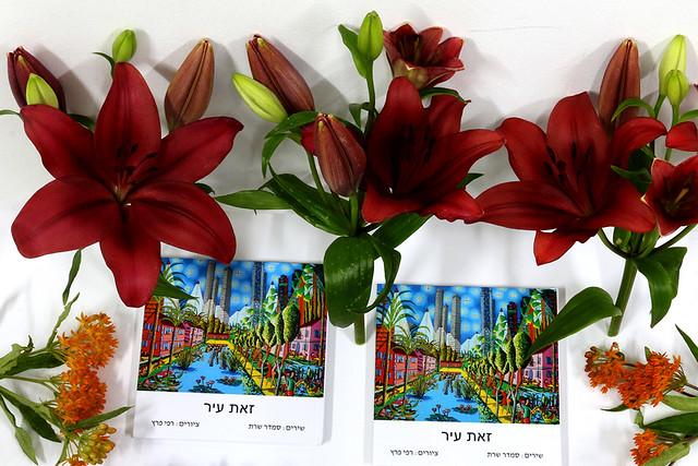 צילום גאומטרי של פרחים עם הספרי זאת עיר סמדר שרת ספר שירים ספרי שירה ספרים שיר  אמנות ישראלית מודרנית רפי פרץ צילום ציור