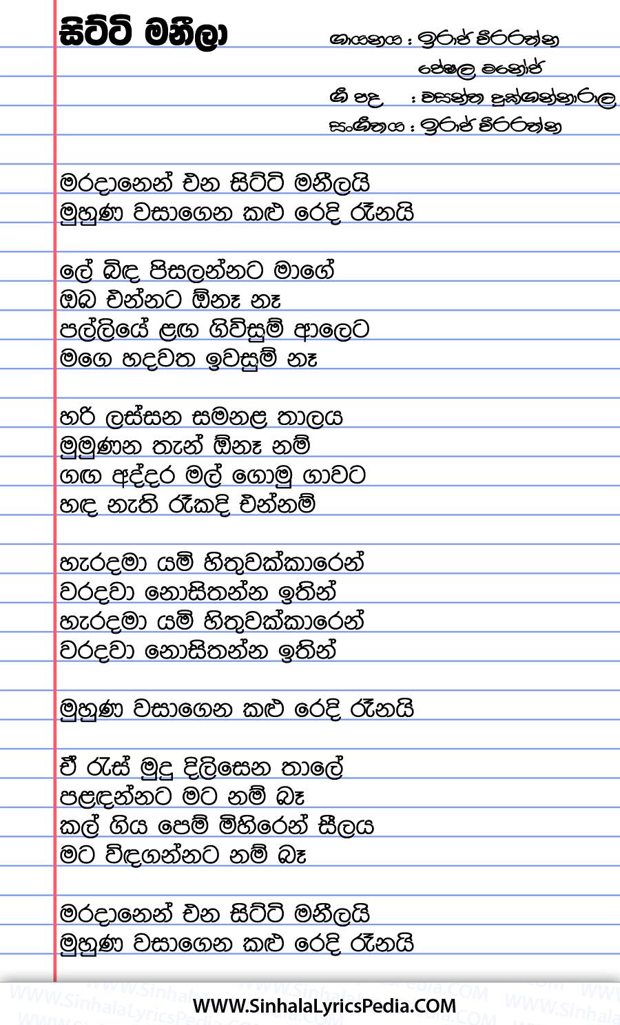 Sitti Maneela Song Lyrics