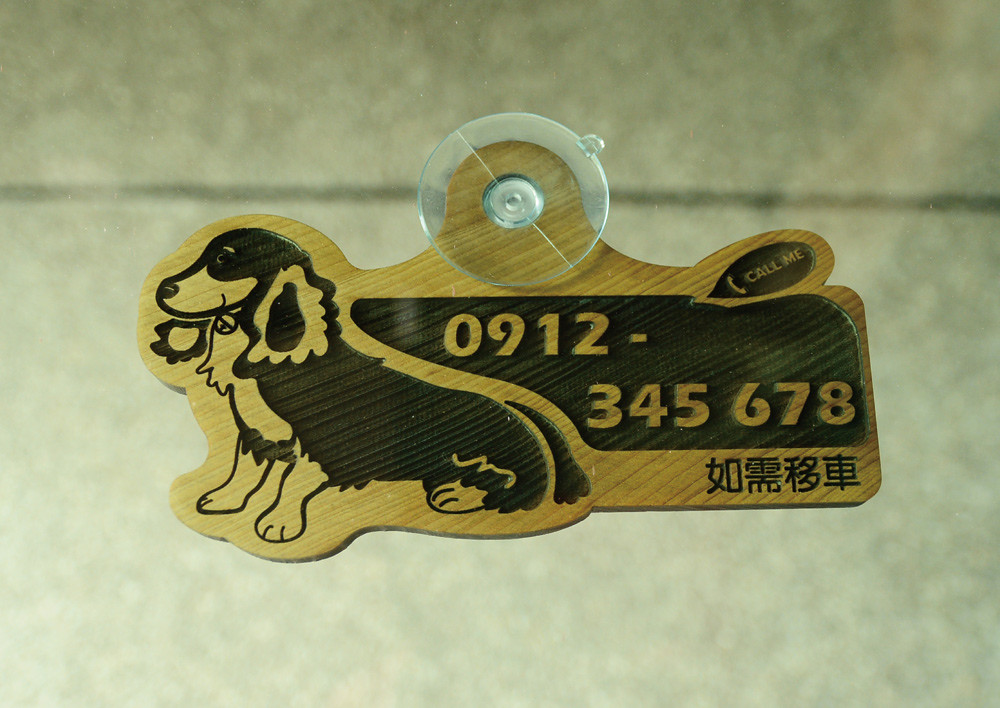 芬多森林,台灣檜木停車牌,高品質雷射雕刻